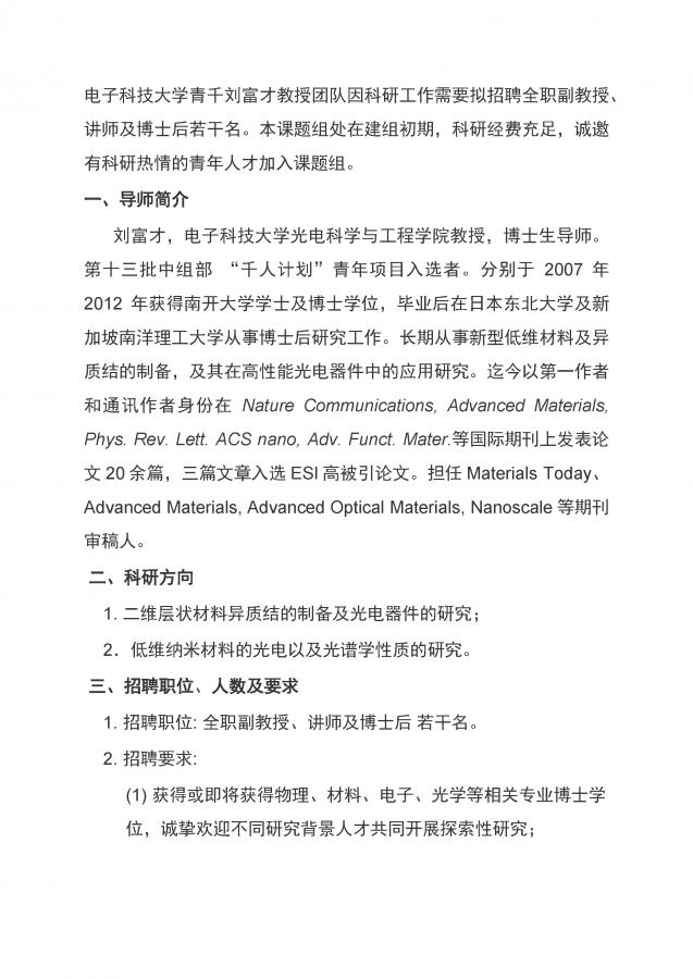 电子科技大学刘富才教授团队2018年11月诚聘材料、化学方向全职副教授讲师,博士后若干名,12-30w/年【长期】