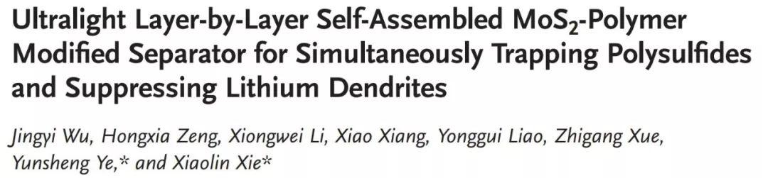 一石二鸟:超轻逐层自组装MoS2-聚合物改性隔膜用于捕获多硫化物和抑制锂枝晶