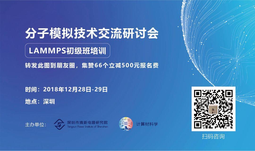 分子模拟技术交流研讨会/LAMMPS初级班(12.28-29) | 第一轮通知