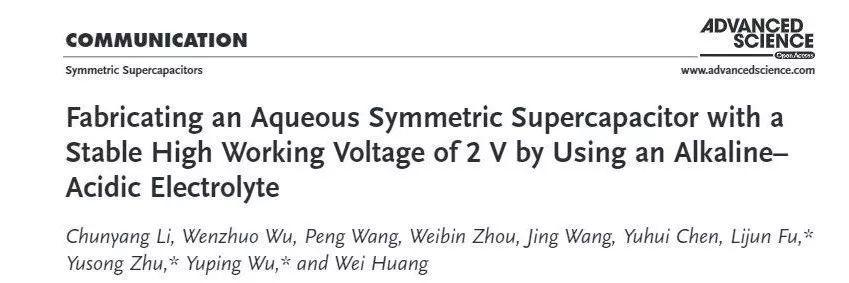 龙眼籽衍生的活性碳结合碱性-酸性电解液制备2V高稳定工作电压的水系对称型超级电容器
