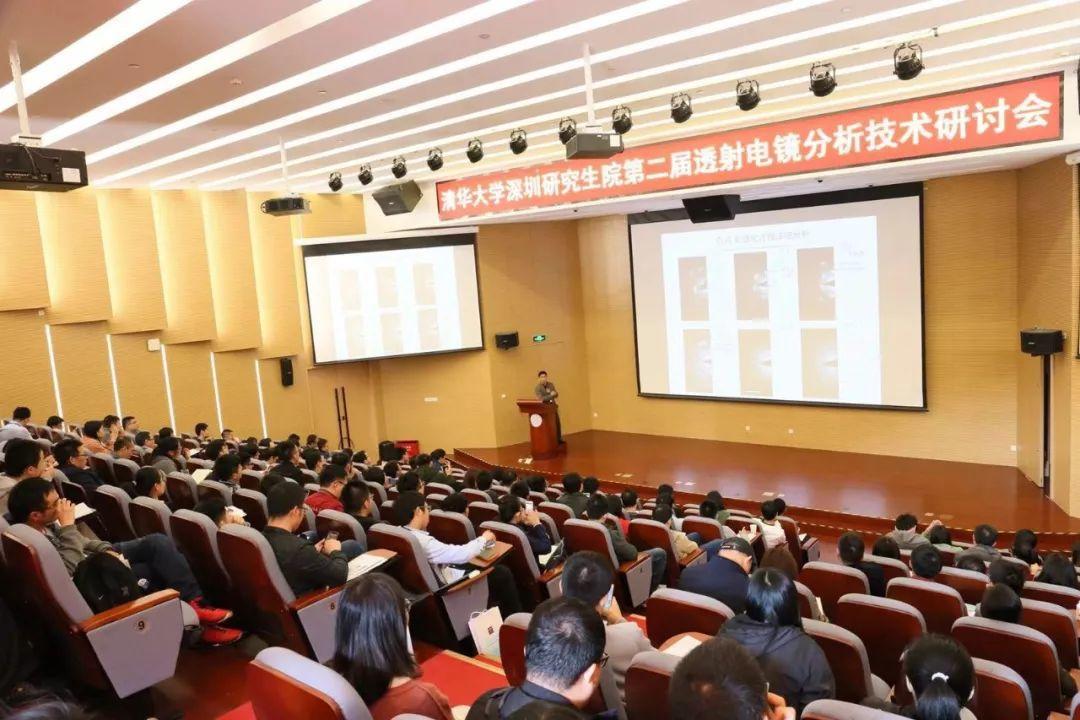 NEWS | 我院成功举办清华大学深圳研究生院第二届透射电镜分析技术研讨会