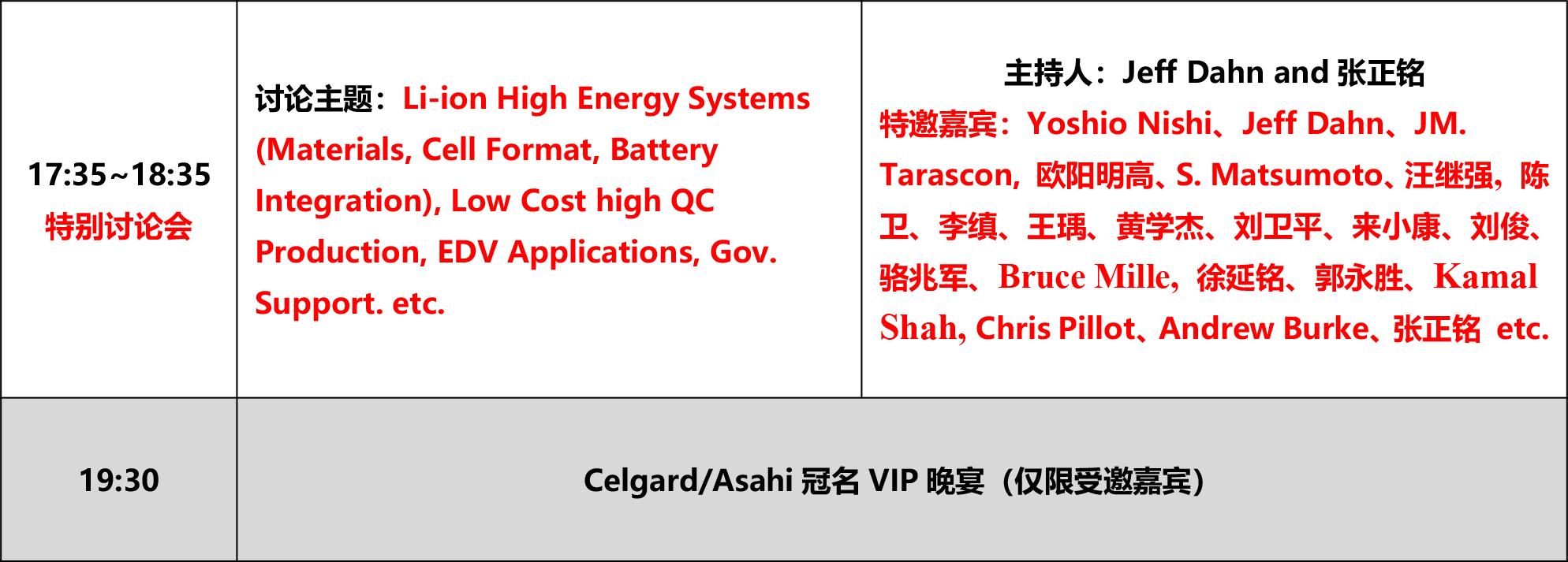 LBIS2019会议邀请函中文201900305整合(1)-4-1.jpg