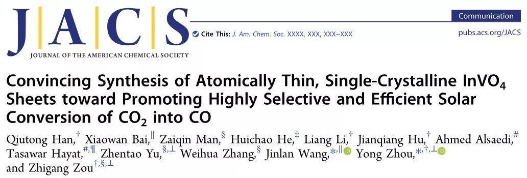 原子级厚度的单晶InVO4片用于高选择性的光催化CO2还原