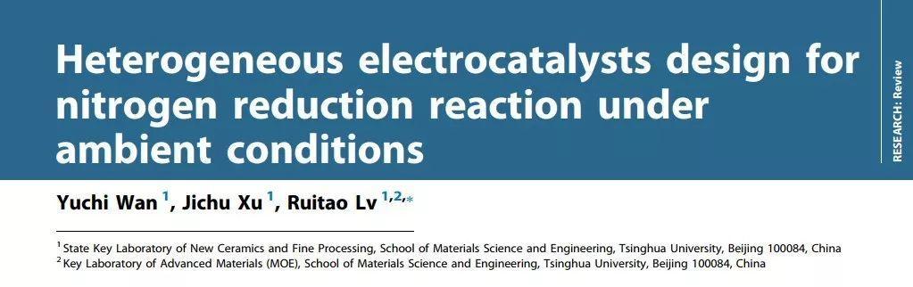 清华大学吕瑞涛组Mater. Today:氮还原反应电催化材料研究进展及挑战