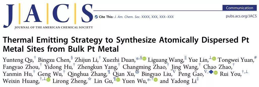 中科大吴宇恩&华东理工段学志:热发射!合成单原子Pt的新策略