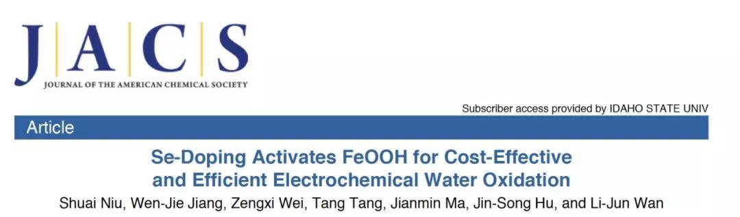 中科院胡劲松JACS:Se掺杂激活FeOOH催化剂,实现高效OER