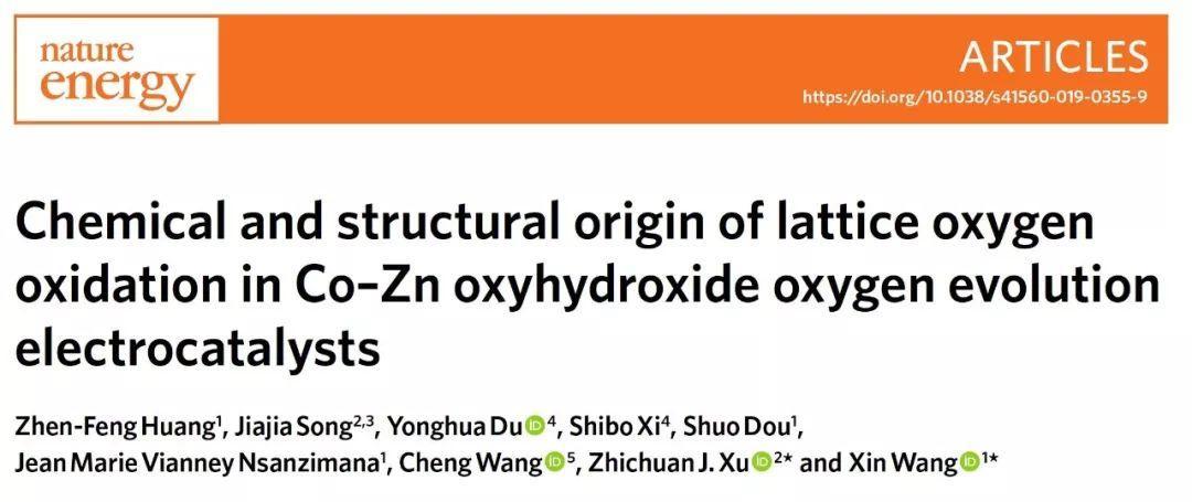徐梽川&王昕Nature Energy:晶格氧氧化机制--双金属羟基氧化物的活性新来源!