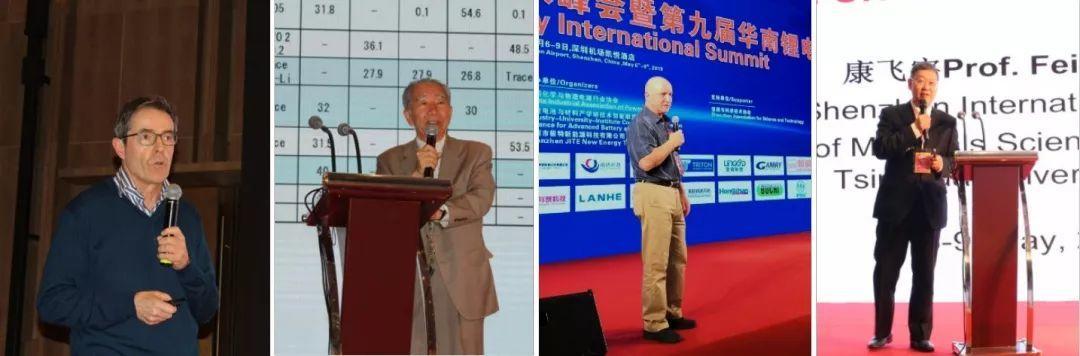 第四届全球锂电科学技术研讨会暨第九届华南锂电论坛圆满落幕