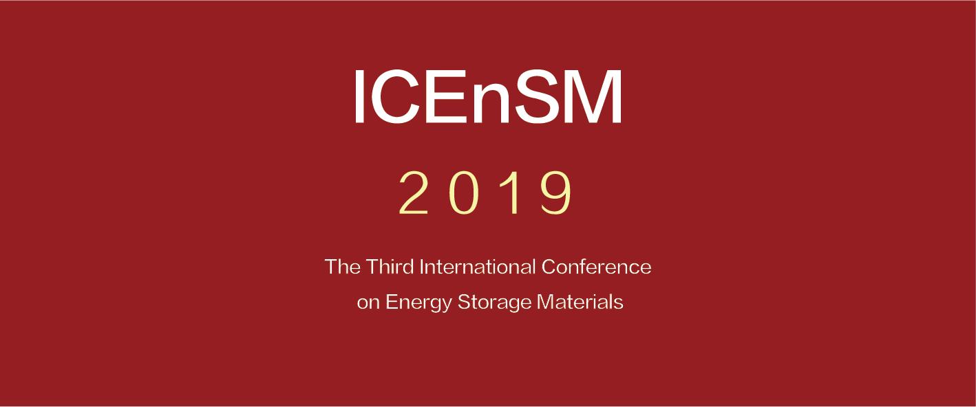 第三届储能材料国际研讨会