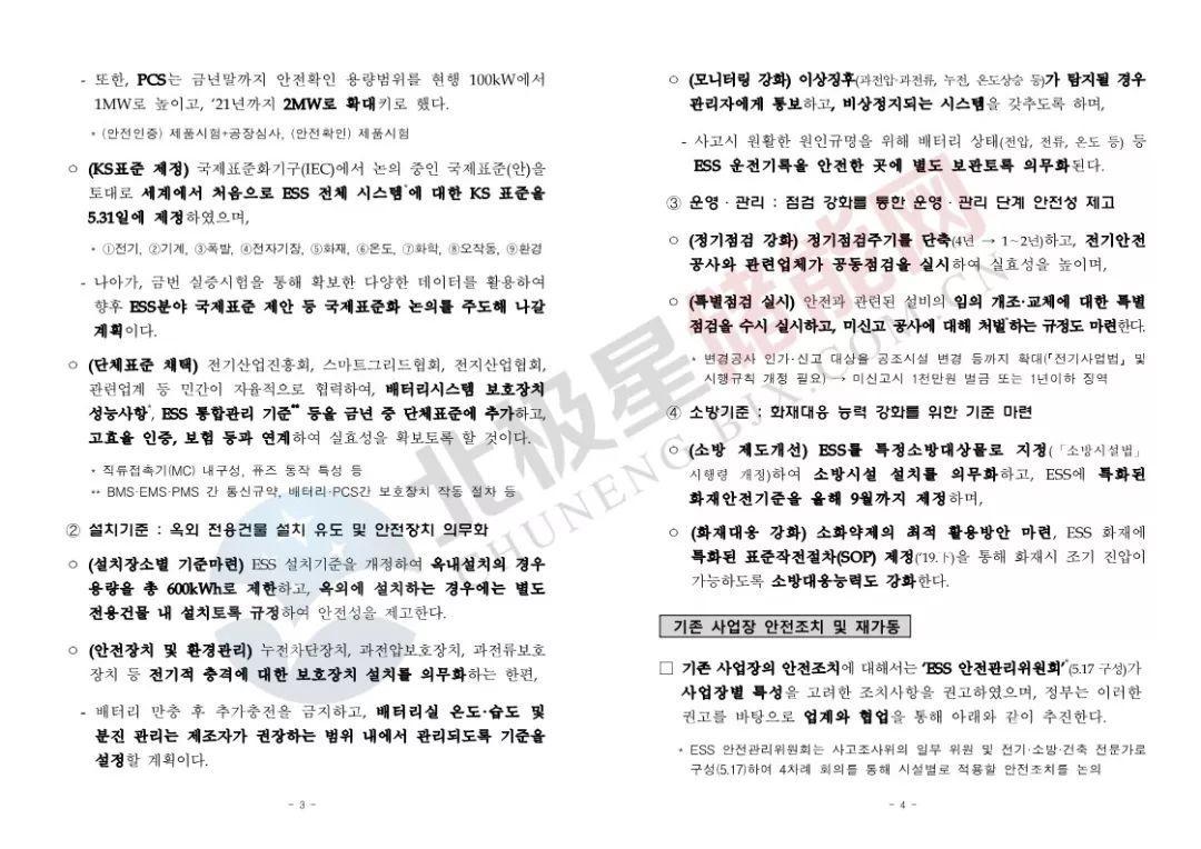 电池不背锅!针对储能电站事故原因,韩国提出四大改善措施(附报告)