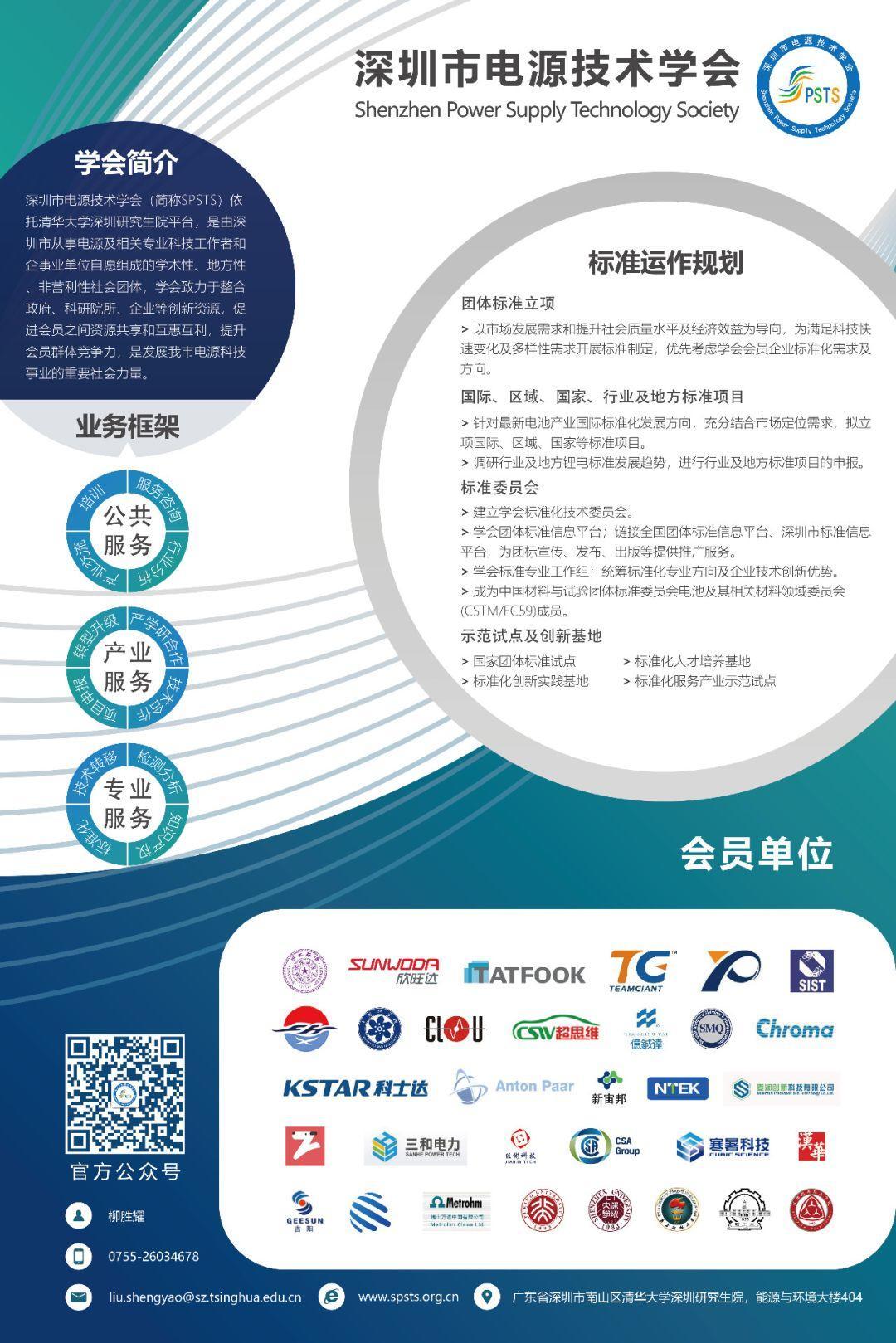 【学会通知】关于召开《锂离子电池储能系统的功能安全规范》等团体标准第一次工作组会议的通知