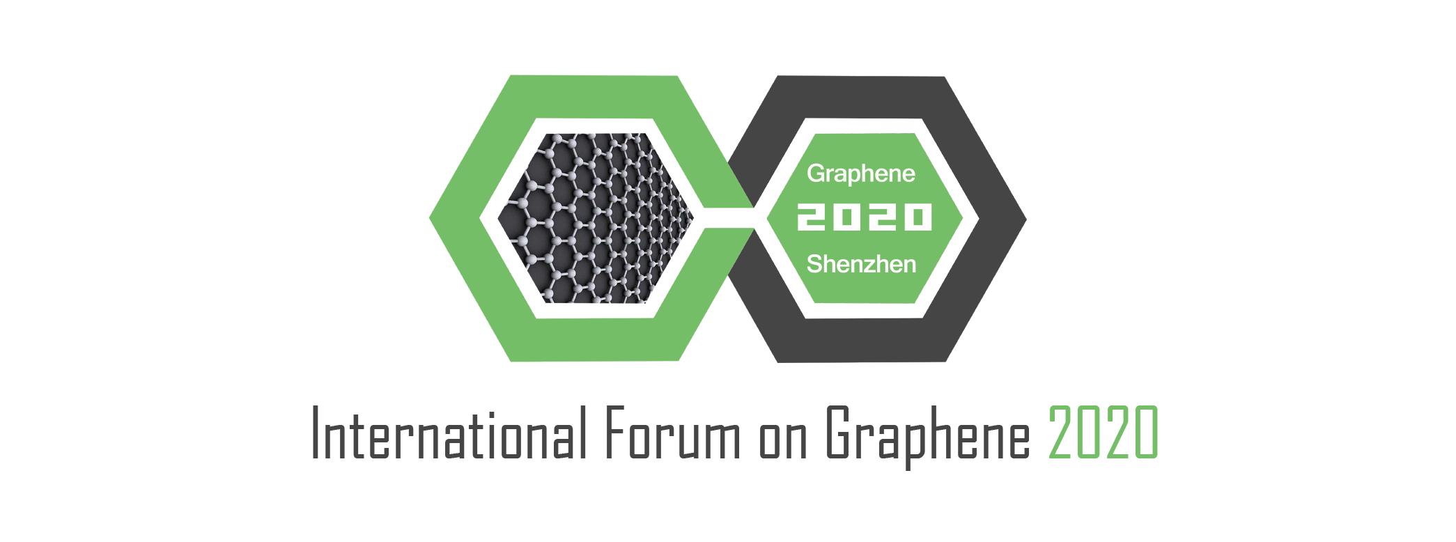 2020第七届深圳国际石墨烯论坛   中国 · 深圳