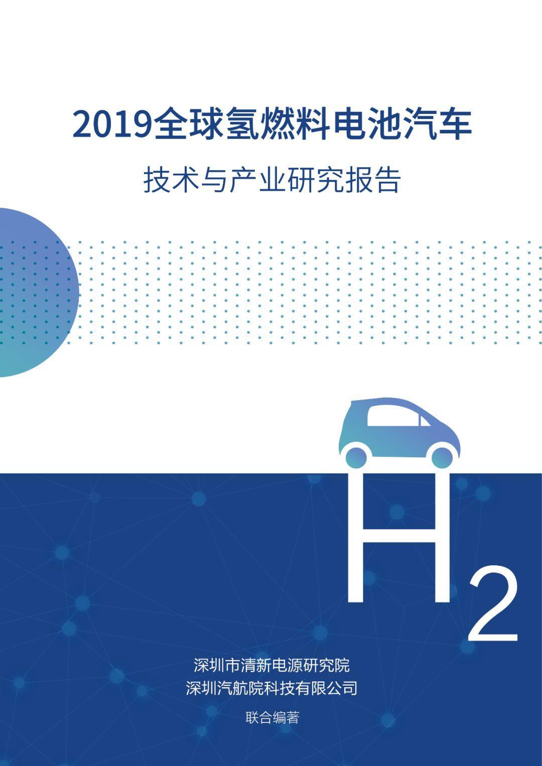 氢燃料电池关键技术开发与测试培训 | 氢燃料电池汽车系列