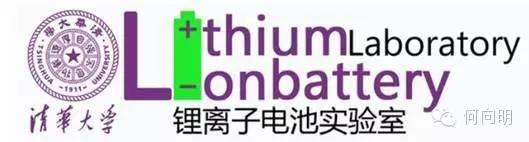 年薪25-55万,清华大学招收锂离子电池等方向博士后