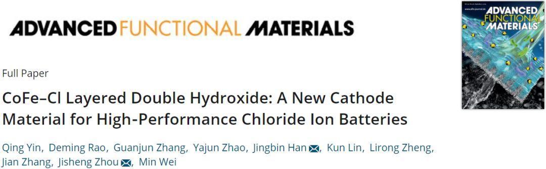 北化工周继升&韩景宾AFM:新型高性能氯离子电池正极材料CoFe-Cl层状双氢氧化物