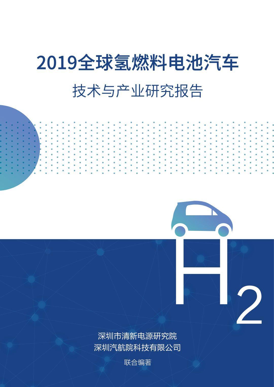 《2019全球氢燃料电池汽车技术与产业研究报告》预发售