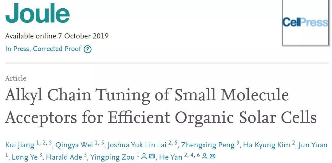 邹应萍&颜河: 世界最高效率有机太阳能电池!
