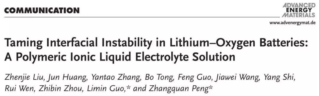 Li-O2电池界面不稳定?聚离子液体有妙招!