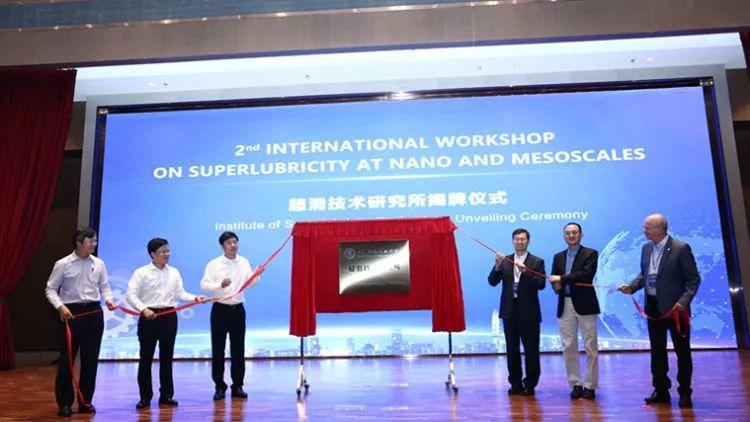再添科创引擎!清华大学深研院超滑技术研究所在坪山揭牌