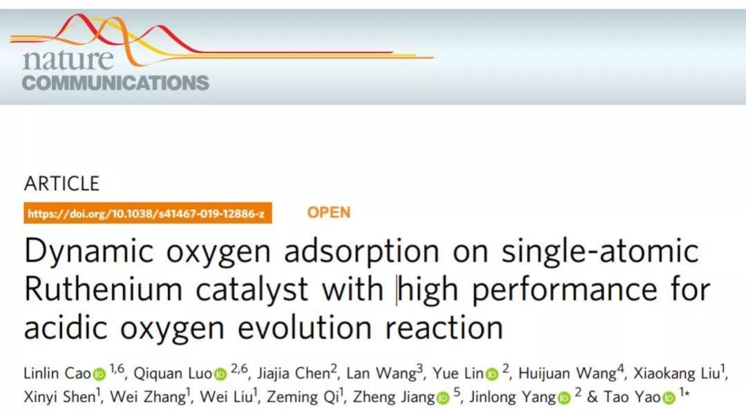 姚涛Nature子刊:单原子钌催化剂表面动态氧吸附实现酸性下高效OER