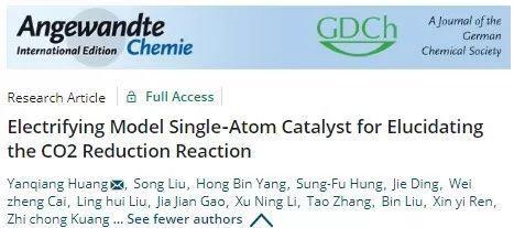 黄延强&刘彬Angew:镍单原子催化剂模型揭示二氧化碳还原反应机理