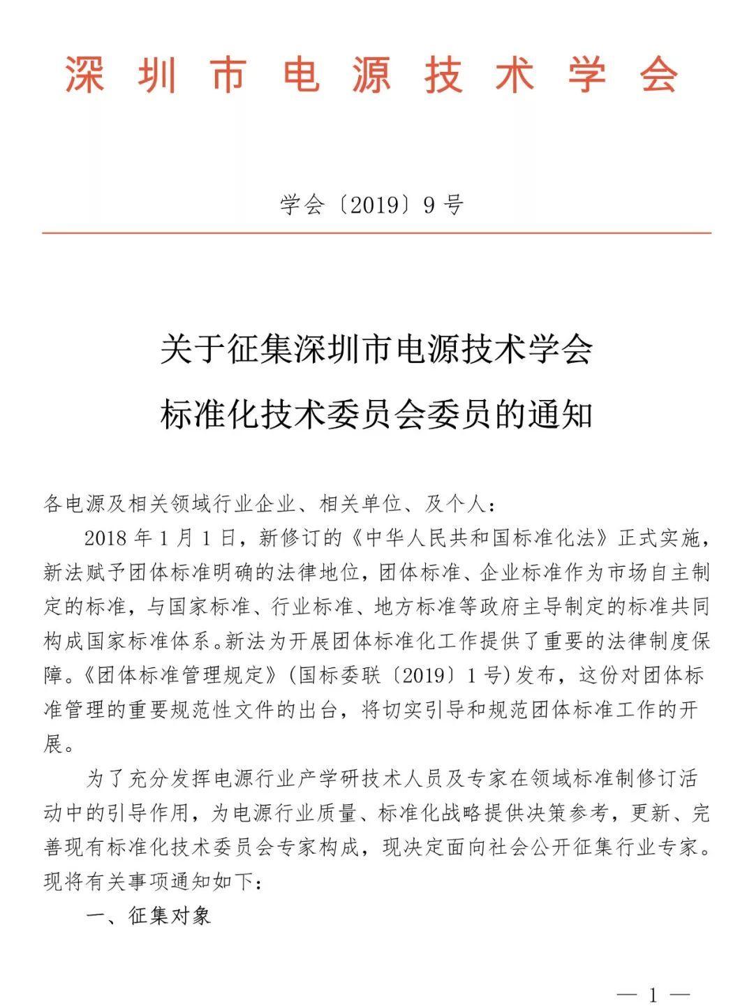学会通知| 关于征集深圳市电源技术学会标准化技术委员会委员的通知
