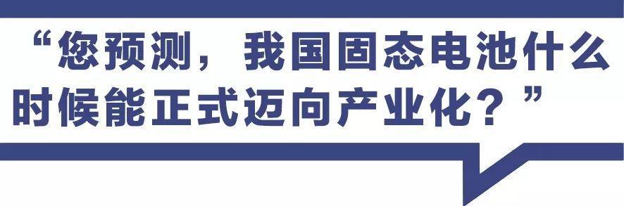 """专访丨陈立泉:静候中国固态电池""""领跑""""佳音"""