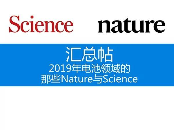 年终汇总:2019年电池领域的那些Nature与Science