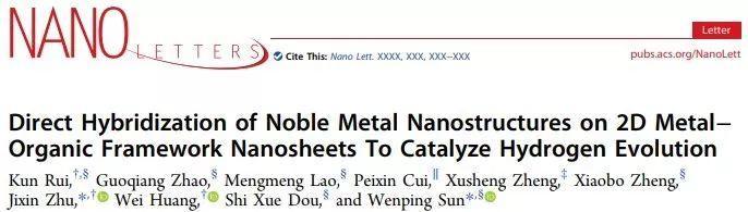Nano Letters:当二维MOF遇见贵金属催化剂,电催化析氢效果如何?
