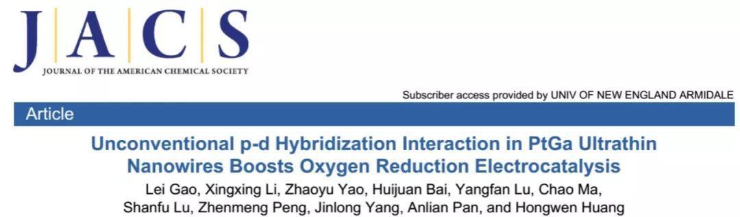 黄宏文&彭振猛JACS:PtGa超细纳米线中p-d轨道杂化增强电催化氧还原性能
