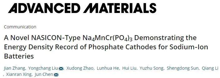 北科大AM:一种高能量密度的NASICON型Na4MnCr(PO4)3钠离子正极材料