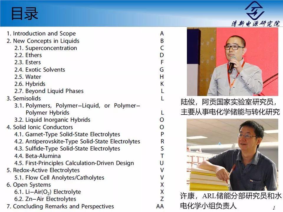 许康/陆俊/王春生/陈忠伟Chem Rev神级综述:关于电解质,你想知道的,这里都有!