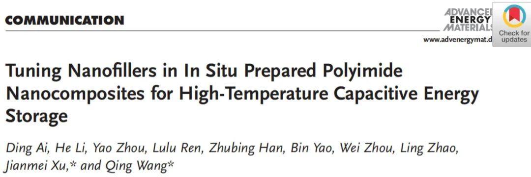 高温失效?高带隙纳米储能复合材料来解决!