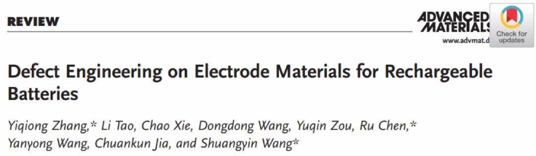 王双印团队AM综述:储能电极材料中,缺陷也是一种美