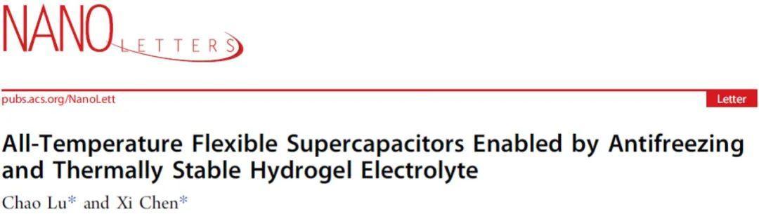 冷热皆宜!装备水凝胶电解质全温度柔性超级电容器
