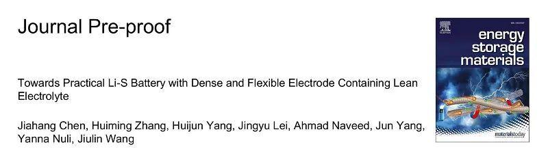 上海交大EnSM: 在贫电解液条件下实现实用化锂硫电池的致密和柔性正极
