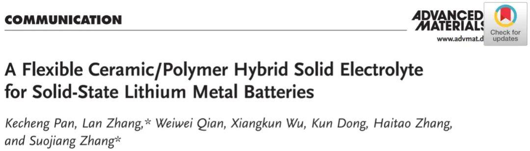 张锁江院士团队固态锂电AM:柔性陶瓷/聚合物复合固态电解质