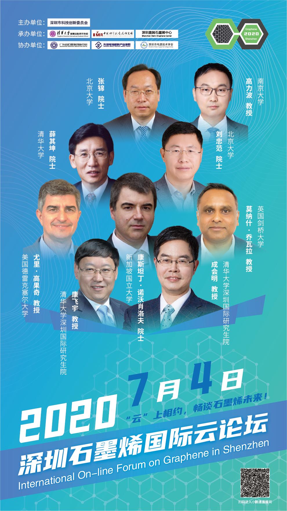2020深圳石墨烯国际云论坛嘉宾-刘忠范院士近期工作精选汇总