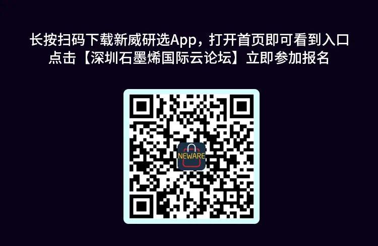 新威独家冠名支持,福利大放送~7月4日石墨烯国际云论坛开播倒计时9天