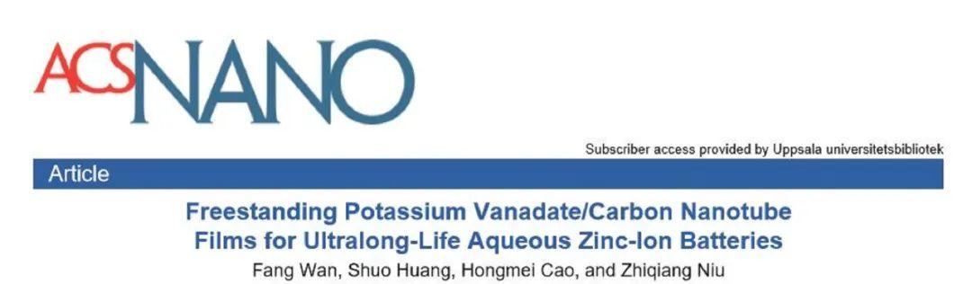 南开大学牛志强 ACS Nano:柔性水系锌离子电池用自支撑KV3O8·0.75H2O/SWCNTs膜