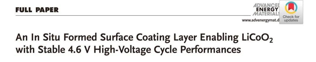 中科院物理所李泓AEM: 4.6 V高电压LiCoO2电池