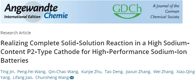 焦丽芳&王春生Angew:完全固溶反应的高钠含量P2型正极