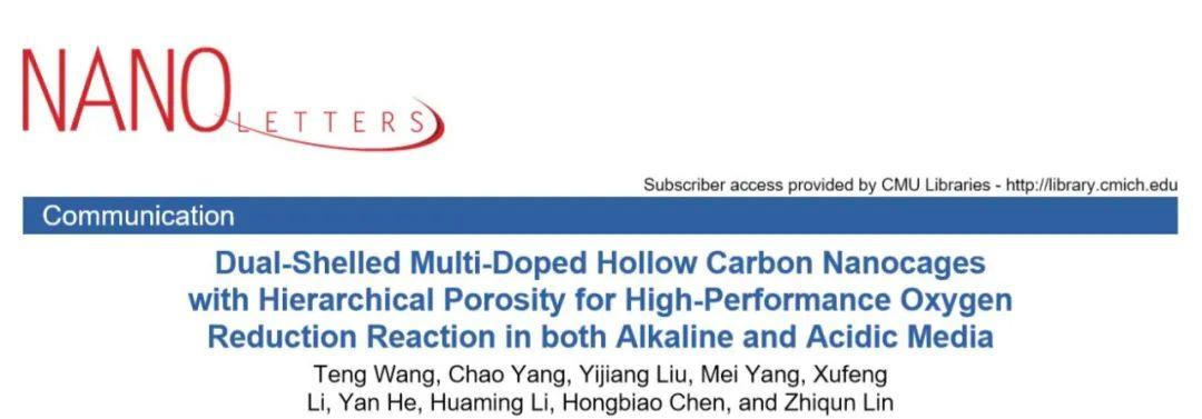 湘潭大学&佐治亚理工Nano Letters:双壳层Co,N,S掺杂的空心碳纳米笼实现高效ORR