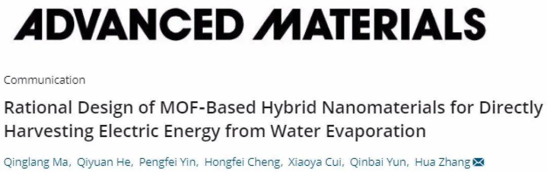 Adv Mater:水蒸发产生电能?MOF基材料告诉你
