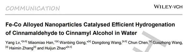 Angew: Fe-Co合金纳米颗粒实现高效肉桂醛加氢制肉桂醇