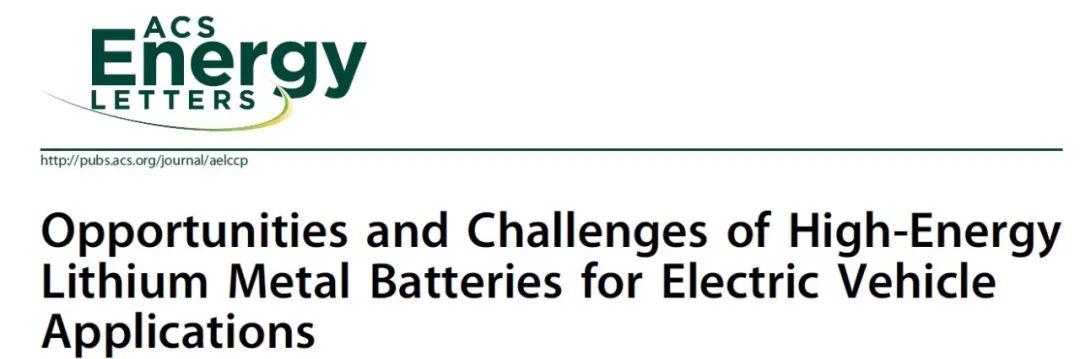 美国通用汽车研发中心:回顾与展望电动汽车用高能锂金属电池的机遇与挑战