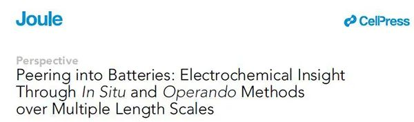 Joule:通过原位方法从多尺度进行电化学研究