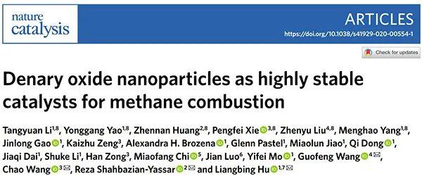 """胡良兵等Nat. Catal.:含有10种金属元素的氧化物纳米粒子解决甲烷燃烧的""""催化剂失活""""问题!"""