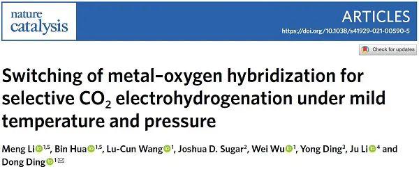 电催化CO2还原再登Nature Catalysis,这次耦合热电烷烃脱氢,助力工业化!
