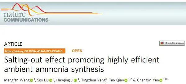 """苏大晏成林课题组再发Nature子刊,""""盐析效应""""促进高效电化学合成氨!"""